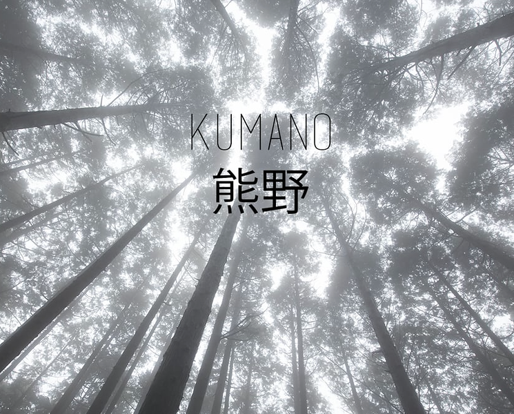 "Video ""Kumano"" by Mathieu Le Lay, France"