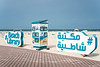 A Beach Library kiosk at Kite Beach, Dubai, UAE, Middle East.