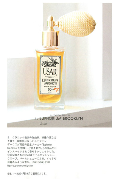 EUPHORIUM BROOKLYN Usar 2016 Japan (advertorial Spur) small format