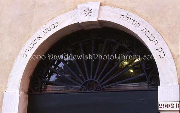WE 1987  Jewish Museum door