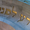 Close-up of Hebrew script, Lisbon Synagogue, Gates of Hope, Lisbon, Portugal