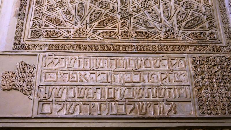 Hebrew carved on a wall in C�rdoba Synagogue, Distrito Centro, C�rdoba, C�rdoba Province, Spain