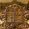 The Star of David a Jewish text relieved against brass plaque on stone wall in Cordoba Synagogue, District Centro, C�rdoba, C�rdoba Province, Spain