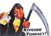 Smooth Reaper - Russian