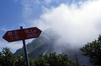 With 1.8 Km still to go to the summit, we can only watch and press on as we see more clouds covering the top.