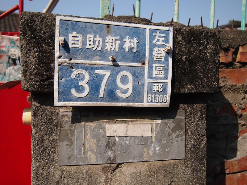 SouthTaiwan201112_0210_242149