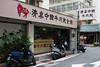 清真中國牛肉館