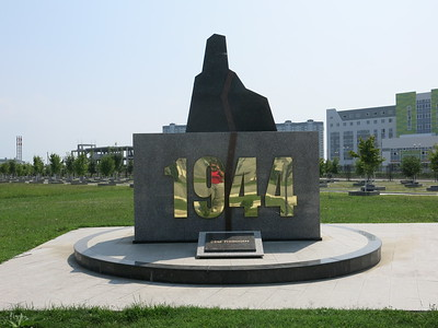"Memorial to the ""Great Patriotic War"""