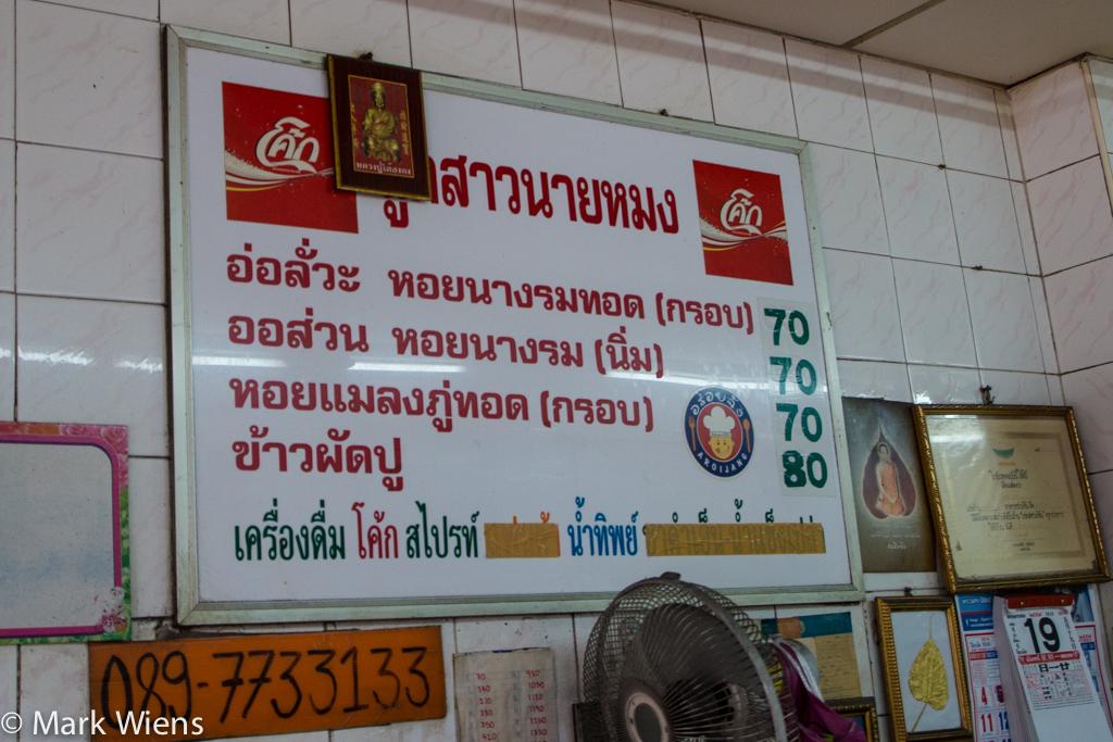 Menu at Nai Mong Hoy Tod