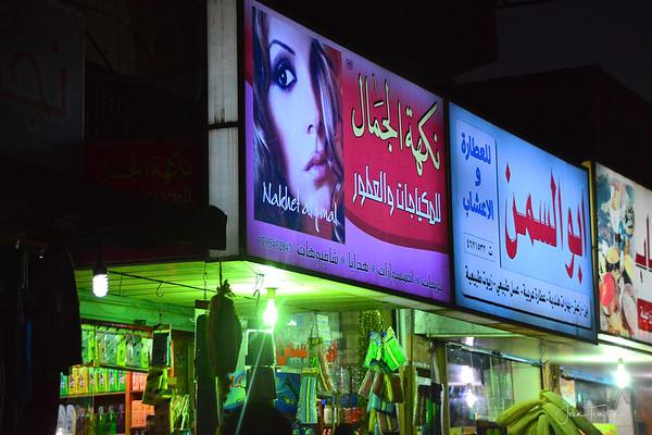Night driving tour of Amman