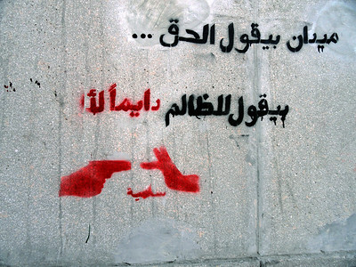 "The Medan (Tahrir Square) says the Truth... He (Tahrir) always says to the oppressor ""No."""