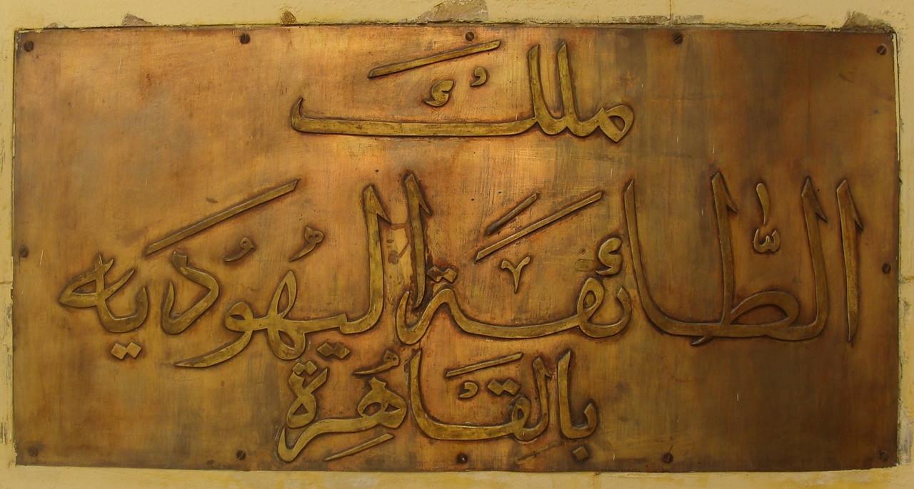 Ben Ezra Synagogue Arabic Plaque