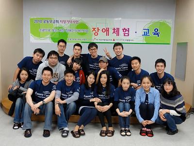 Seoul Emory Cares 11.13.10