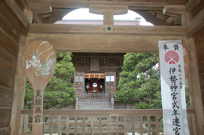 Enoshima Shrine (Okutsunomiya)
