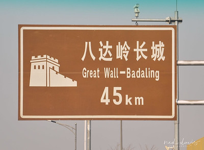 The Great Wall at Badaling was completed in 1505.