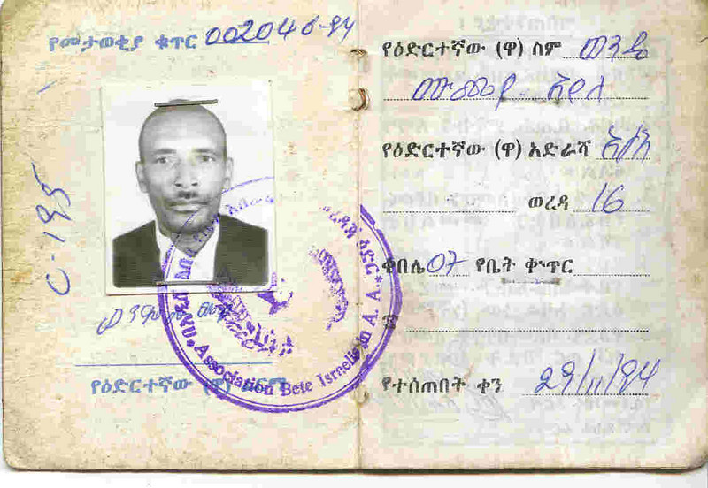 This is the inside of the ID card issued by the Association of Beta Israel in Addis Ababa. This card may have been taken by the Beta Israel leadership becuse they suspected the person was not infact Jewish or it may have been confiscated when a non-jew attempted to use the ID after the person to whom it was issued left for Isreal.
