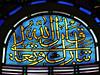 Window, Ayasofya