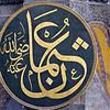 Medallion of Caliph Uthman, Ayasofya