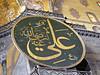 Medallion of Caliph Ali ibn Abi Talib, Ayasofya