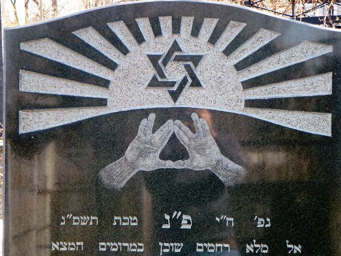 gravestone Chisinau Jewish cemetery