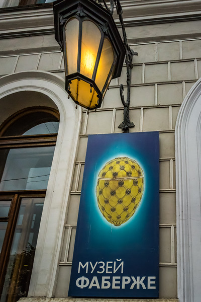 Faberge Museum at Shuvalov Palace, entrance
