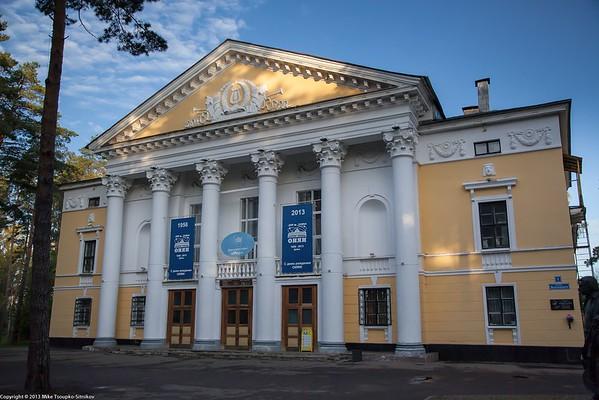 Dubna. The City Club