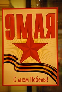 """May 9th - Victory Day!"""