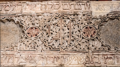 Hebrew inscriptions in stucco Samuel Halevi Abulafa synagogue Toledo