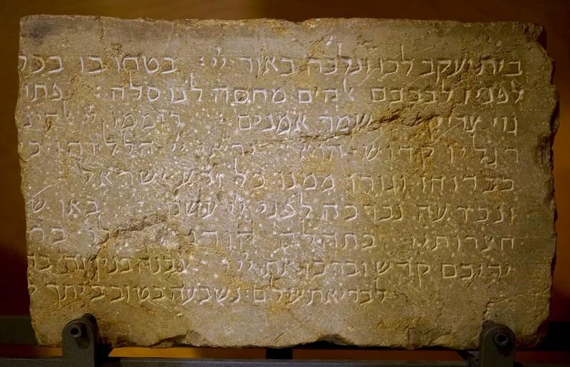 Synagogue Inscription (14th C)