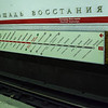 St. Petersburg metro station
