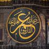 Arabic calligraphy disk in Hagia Sofia