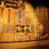 The firewall scrim from the old Nippon Kan Theatre also served as an advertising opportunity for local businesses.