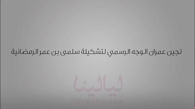 لجين عمران الوجه الرسمي لتشكيلة سلمى بن عمر الرمضانية