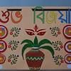 Bijoya greetings at the entrance