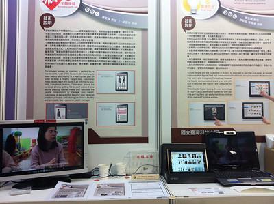 2012國科會發明展照片