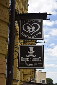 2017 05 29 14 50 21  Ukraine Trip 020