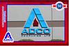 ADCO 50th Anniversary 2013
