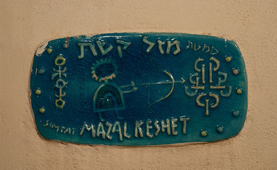 A street sign in historic Old Jaffa, south of Tel Aviv, Israel. Signs of the zodiac are used to mark streets.