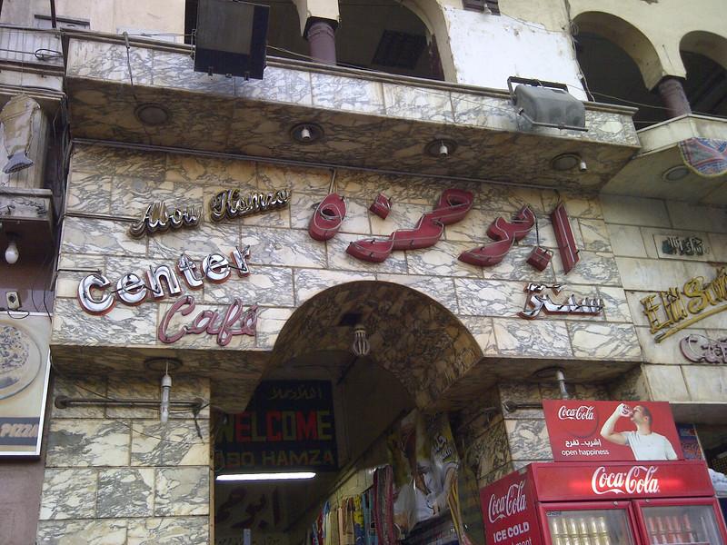 Khan Al-Khalili  Bazaar
