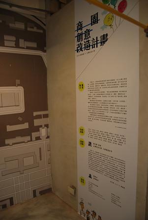 NTUST Business Distric Modification Exhibition