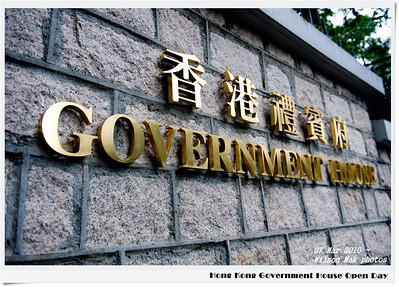 HK Government House Open Day (禮賓府開放日) - Mar 2010
