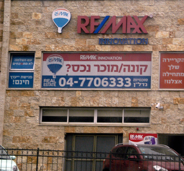 ReMax in Nazareth.