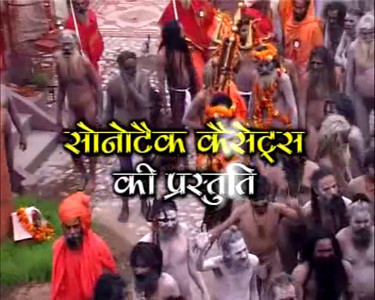 Niranjani Akhara Shahi Snan and Peshwai 2010 Kumbh Mela Haridwar, 2010. This video is not shot by me. A friend who lives in Haridwar shared with permission this video footage with me which gives a sense of the Kumbh Mela at Haridwar. Copyright rests with them (producers).