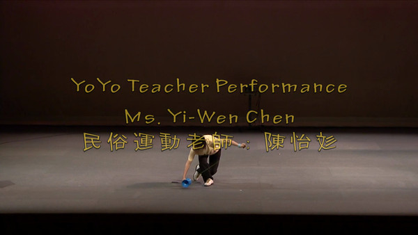 YoYo Teacher Performance Ms. Yi-Wen Chen (民俗運動老師:陳怡彣)