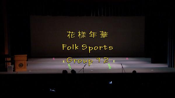 Folk Sports (花樣年華) Group 12