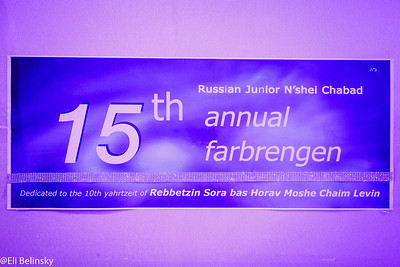 Russian Junior N'shei Chabad, 15th Annual Farbrengen