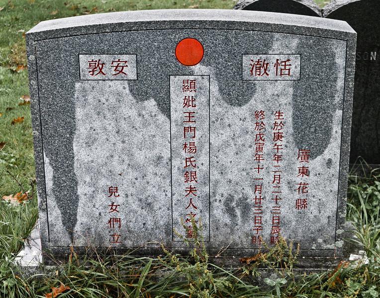 Oriental text gravestone.