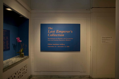 The Last Emperor's Collection: Masterpieces of Painting and Calligraphy from the Liaoning Provincial Museum; China Institute
