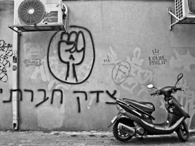 Israel, 2007.