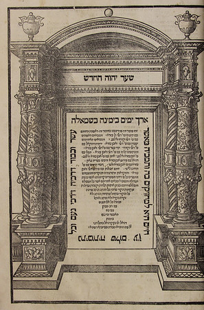 Accessing Hebrew Books in Early Modern England